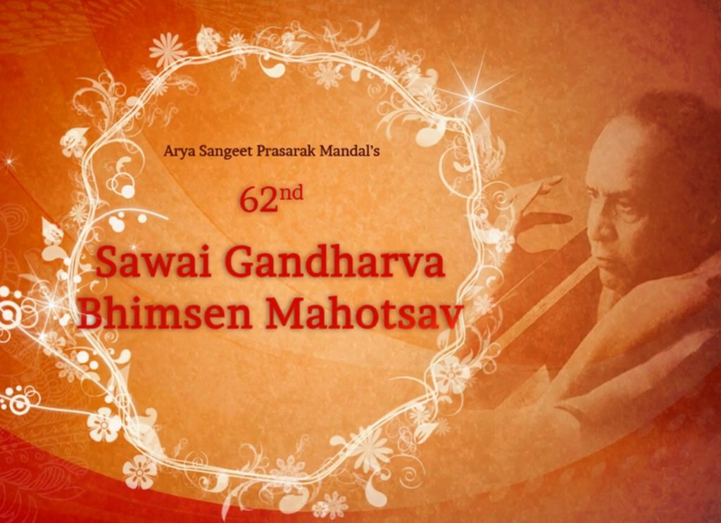 Sawai-Gandharva-2016-Logo-Animation