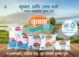 Krushna Milk | TVC