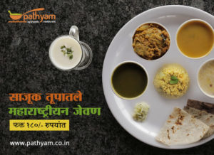 Pathyam Thali | GIF | Promotional Video